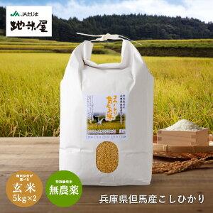 新米予約 無農薬 玄米 5kg×2 無農薬米 無化学肥料 送料無料 玄米 無農薬 10kg 5kg×2袋 食べる健康!食べる貢献! コウノトリ育むお米 有機 肥料 コシヒカリ 但馬産 特A 玄米カイロ 無農薬玄米 令