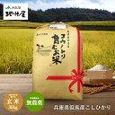 新米 無農薬 玄米30kg 無化学肥料 米 生命を育むお米 無農薬米 コウノトリ育むお米 無農薬玄米 送料無料 玄米 無農薬…