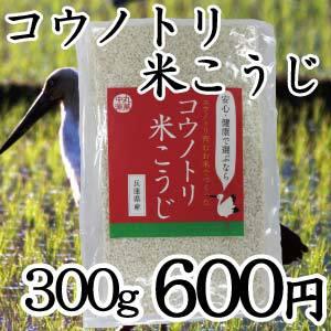 米こうじ ヘルシー 健康 食品 甘酒 塩麹 などに最適 コウノトリ育むお米 を使用した 米 麹 ( こうじ ) 300g 発酵 食品 食 : 安心 安全 健康 美容 05P03Dec16