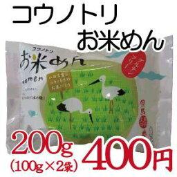 無面筋鸛减少把養育的大米用的大米men 200g(*2袋100g)農藥無化肥安心安全米飯面四布恩