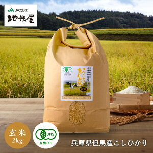 新米 無農薬 有機玄米 無農薬 無化学肥料 送料無料 玄米 2kg 食べる健康!食べる貢献!生命を育む 有機JAS コウノトリ育むお米 有機栽培 玄米 無農薬 寝かせ玄米 発芽玄米 コシヒカリ 西日本