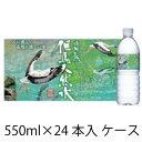 兵庫の名水 但馬天然水 ミネラルウォーター 軟水 送料無料 550ml 24本入り 1ケース 天然水 ペットボトル コウノトリラベル