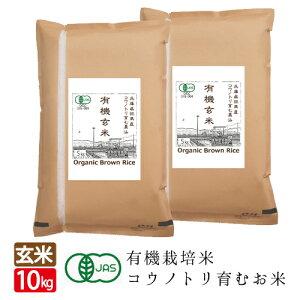 新米 無農薬 無化学肥料 送料無料 有機玄米 10kg 5kg×2袋 食べる健康!食べる貢献! コウノトリ育むお米 有機JAS 肥料 多収穫米 西日本 但馬産 特A 玄米カイロ 無農薬米 令和元年産