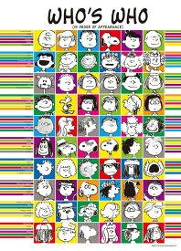 EPO-06-084s スヌーピー スヌーピー キャラクターズ 500ピース ジグソーパズル [CP-S]