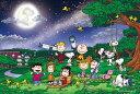 EPO-12-048s スヌーピー 満月の下で 1000ピース ジグソーパズル 【あす楽】 パズル Puzzle ギフト 誕生日 プレゼント