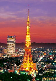 EPO-26-129 風景 東京タワーライトアップ 300ピース ジグソーパズル エポック社 【あす楽】 パズル Puzzle ギフト 誕生日 プレゼント