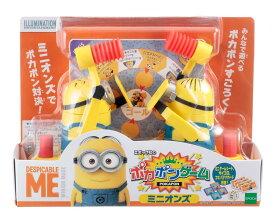 EPT-05497 エポック社のポカポンゲーム ミニオンズ おもちゃ 誕生日 プレゼント 子供 女の子 男の子 ギフト