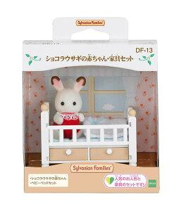 シルバニアファミリー ショコラウサギの赤ちゃん・家具セット