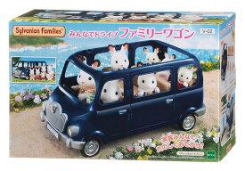 V-02 シルバニアファミリー みんなでドライブ ファミリーワゴン おもちゃ [CP-SF] 誕生日 プレゼント 子供 女の子 3歳 4歳 5歳 6歳 ギフト お人形 シルバニア
