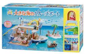 M-01 シルバニアファミリー 大きな海のクルーズボート おもちゃ 【あす楽】【ラッピング対象外】 [CP-SF] 誕生日 プレゼント 子供 女の子 3歳 4歳 5歳 6歳 ギフト お人形 シルバニア