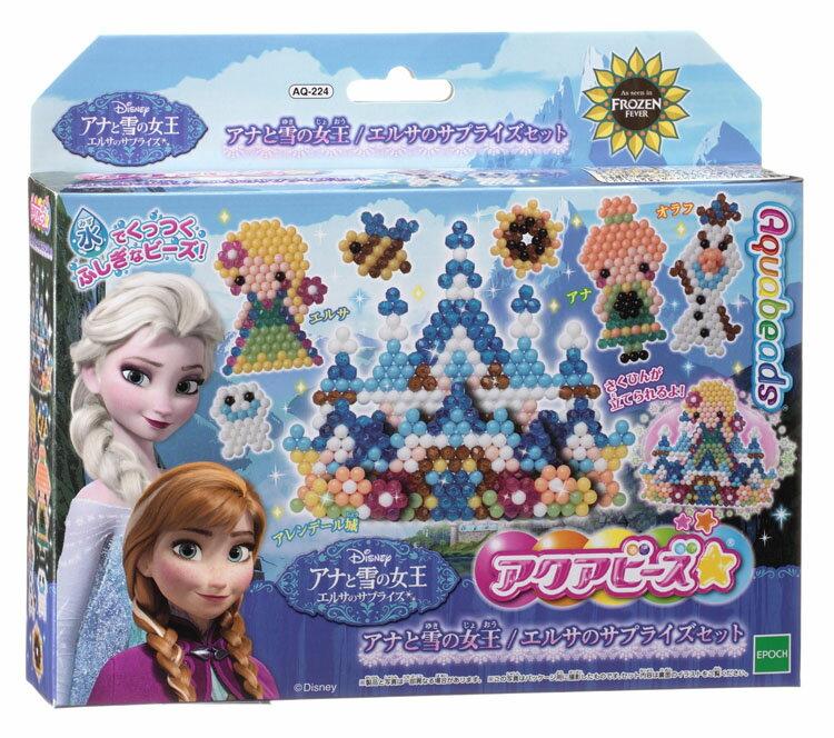 AQ-224 アクアビーズ アナと雪の女王 エルサのサプライズセット おもちゃ [CP-AQ] 誕生日 プレゼント 子供 ビーズ 女の子 男の子 5歳 6歳 ギフト