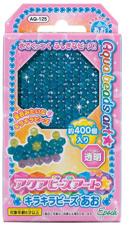 AQ-125 アクアビーズ 単色ビーズ キラキラビーズあお おもちゃ 【あす楽】[CP-AQ] 誕生日 プレゼント 子供 ビーズ 女の子 男の子 5歳 6歳 ギフト
