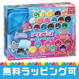 AQ-211 アクアビーズ 24色ビーズセット おもちゃ 【あす楽】[CP-AQ] 誕生日 プレゼント 子供 ビーズ 女の子 男の子 5歳 6歳 ギフト