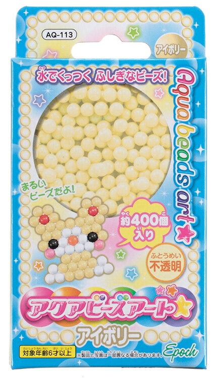 AQ-113 アクアビーズ 単色ビーズ アイボリー おもちゃ 【あす楽】[CP-AQ] 誕生日 プレゼント 子供 ビーズ 女の子 男の子 5歳 6歳 ギフト