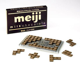 HAN-04721 パズルゲーム 明治ミルクチョコレートパズル ピュア(甘め) 立体パズル