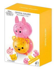 HAN-06575 ディズニー クリスタルギャラリー ツムツム くまのプーさん&ピグレット 41ピース 立体パズル ギフト 誕生日 プレゼント 透明パズル 立体パズル