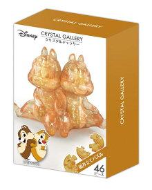 HAN-07610 ディズニー クリスタルギャラリー チップ&デール 46ピース 立体パズル ギフト 誕生日 プレゼント 透明パズル 立体パズル