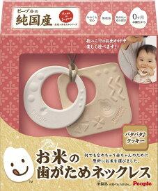 PPL-KM-023 お米のおもちゃシリーズ お米の歯がためネックレス パタパタ♪クッキー 知育おもちゃ 子供用 幼児 知育 ギフト 誕生日 プレゼント 誕生日プレゼント