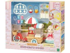 ミ-90 シルバニアファミリー ポンポン!ポップコーンサイクル おもちゃ エポック社 [CP-SF] 誕生日 プレゼント 子供 女の子 3歳 4歳 5歳 6歳 ギフト お人形 シルバニア