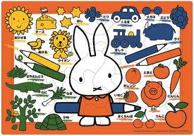 APO-26-242 ミッフィー ミッフィーとおえかき 30ピース ピクチュアパズル 【あす楽】 パズル Puzzle 子供用 幼児 知育玩具 知育パズル 知育 ギフト 誕生日 プレゼント 誕生日プレゼント