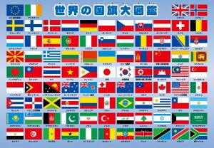 APO-26-606 ピクチュアパズル 世界の国旗大図鑑 63ピース ピクチュアパズル アポロ社 【あす楽】 パズル Puzzle 子供用 幼児 知育玩具 知育パズル 知育 ギフト 誕生日 プレゼント 誕生日プレ