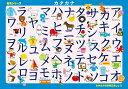 APO-26-614 ピクチュアパズル カタカナ 46ピース ピクチュアパズル パズル Puzzle 子供用 幼児 知育玩具 知育パズ…