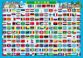 APO-26-624 国旗だいしゅうごう 85ピース ピクチュアパズル パズル Puzzle 子供用 幼児 知育玩具 知育パズル 知育 ギフト 誕生日 プレゼント 誕生日プレゼント