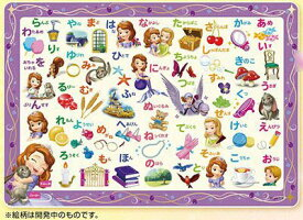 TEN-DC47-110 ディズニー ソフィアとひらがなであそびましょ!(ちいさなプリンセスソフィア) 47ピース チャイルドパズル パズル Puzzle 子供用 幼児 知育玩具 知育パズル 知育 ギフト 誕生日 プレゼント 誕生日プレゼント