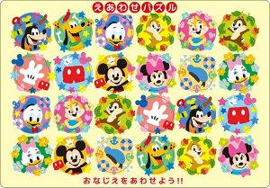 TEN-DC24-138 ディズニー えあわせパズル 24ピース チャイルドパズル パズル Puzzle 子供用 幼児 知育玩具 知育パズル 知育 ギフト 誕生日 プレゼント 誕生日プレゼント