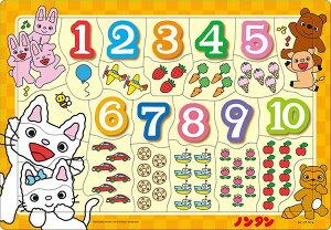 TEN-MC27-974 ノンタン ノンタンとすうじであそぼう! 27ピース チャイルドパズル パズル Puzzle 子供用 幼児 知育玩具 知育パズル 知育 ギフト 誕生日 プレゼント 誕生日プレゼント