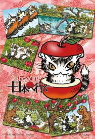 YAM-99-402 わちふぃーるど りんごの森へ 99ピース ジグソーパズル
