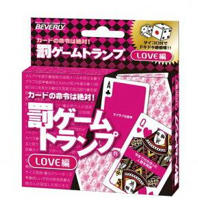 BEV-TRA-033 カードゲーム 罰ゲームトランプ LOVE編 おもちゃ