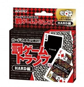 BEV-TRA-034 カードゲーム 罰ゲームトランプ HARD編 おもちゃ