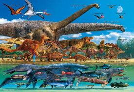 BEV-L74-167 服部 雅人 恐竜大きさくらべ・ワールド 150ラージピース ジグソーパズル パズル Puzzle ギフト 誕生日 プレゼント