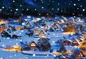 BEV-31-490 風景 雪降る白川郷 1000ピース ジグソーパズル ビバリー [CP-T] パズル Puzzle ギフト 誕生日 プレゼント