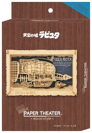 ENS-PT-WL01 ペーパーシアター-ウッドスタイル- タイガーモス号(天空の城ラピュタ) 雑貨 雑貨 PAPER THEATER ペーパー シアター ギフト 誕生日 プレゼント 誕生日プレゼント クラフト ホビー