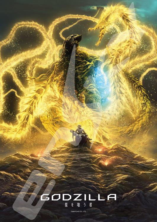 ENS-208-032 GODZILLA 星を喰う者 金色の王 208ピース ジグソーパズル パズル Puzzle ギフト 誕生日 プレゼント