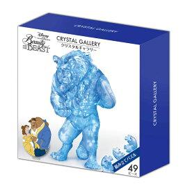 HAN-07636 ディズニー クリスタルギャラリー ビースト 49ピース 立体パズル ギフト 誕生日 プレゼント 透明パズル 立体パズル