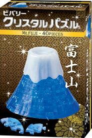 BEV-50205 クリスタルパズル 富士山 40ピース 立体パズル [CP-H] パズル Puzzle ギフト 誕生日 プレゼント