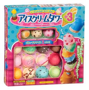 いっしょにスイーツパーティー アイスクリームタワー +3 おもちゃ 誕生日 プレゼント 子供 女の子 男の子 ギフト
