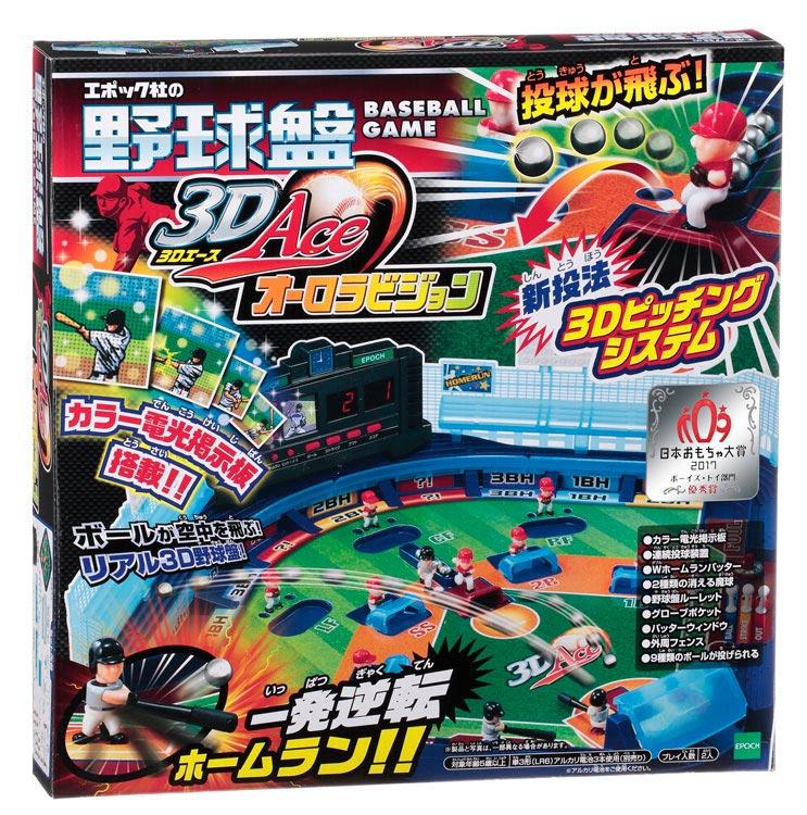 EPT-06147 ボードゲーム 野球盤 3Dエース オーロラビジョン おもちゃ 【あす楽】 誕生日 プレゼント 子供 女の子 男の子 ギフト