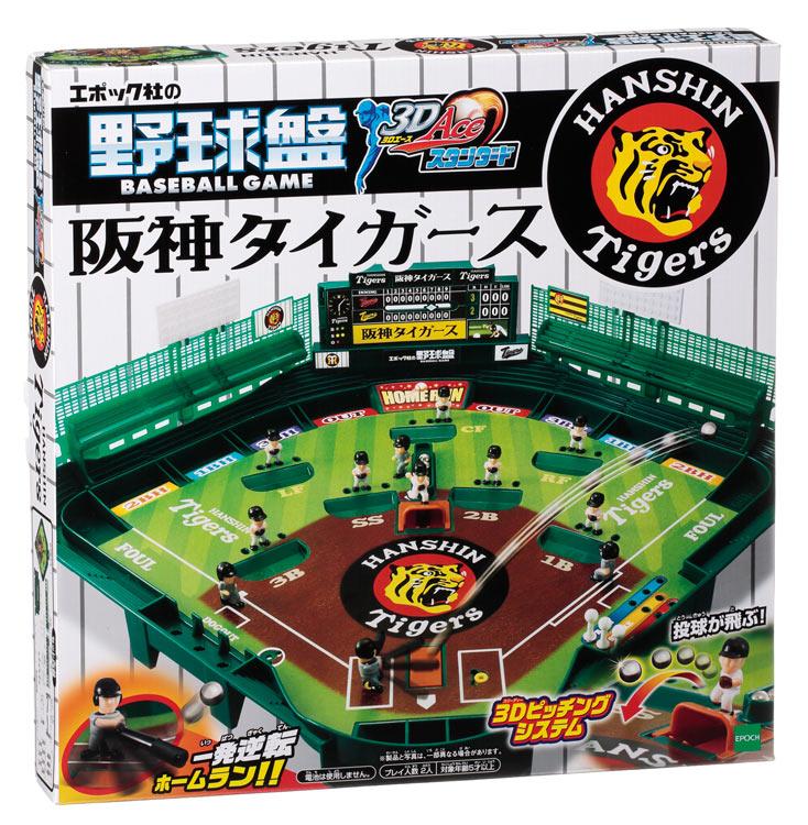 EPT-06166 ボードゲーム 野球盤 3Dエース スタンダード 阪神タイガース おもちゃ 【あす楽】 誕生日 プレゼント 子供 女の子 男の子 ギフト