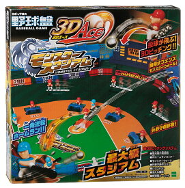 EPT-06481 ボードゲーム 野球盤 3Dエース モンスタースタジアム おもちゃ 【あす楽】【ラッピング対象外】 誕生日 プレゼント 子供 女の子 男の子 ギフト