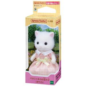 ニ-105 シルバニアファミリー ペルシャネコの女の子(ホワイト) おもちゃ エポック社 [CP-SF] 誕生日 プレゼント 子供 女の子 3歳 4歳 5歳 6歳 ギフト お人形 シルバニア