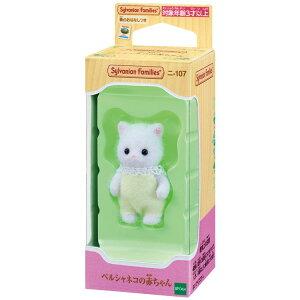ニ-107 シルバニアファミリー ペルシャネコの赤ちゃん おもちゃ エポック社 [CP-SF] 誕生日 プレゼント 子供 女の子 3歳 4歳 5歳 6歳 ギフト お人形 シルバニア