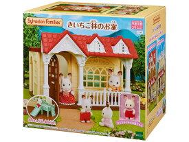 ハ-50 シルバニアファミリー きいちご林のお家 おもちゃ 【あす楽】[CP-SF] 誕生日 プレゼント 子供 女の子 3歳 4歳 5歳 6歳 ギフト お人形 シルバニア