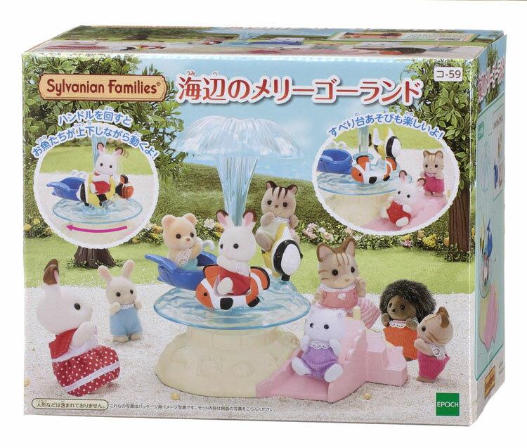 コ-59 シルバニアファミリー 海辺のメリーゴーランド おもちゃ [CP-SF] 誕生日 プレゼント 子供 女の子 3歳 4歳 5歳 6歳 ギフト お人形 シルバニア