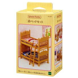 カ-317 シルバニアファミリー 二段ベッドセット おもちゃ 【あす楽】[CP-SF] 誕生日 プレゼント 子供 女の子 3歳 4歳 5歳 6歳 ギフト お人形 シルバニア