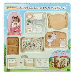 セ-194 シルバニアファミリー 赤い屋根の大きなお家 おすすめ家具セット おもちゃ エポック社 [CP-SF] 誕生日 プレゼント 子供 女の子 3歳 4歳 5歳 6歳 ギフト お人形 シルバニア