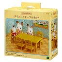 カ-421 シルバニアファミリー ダイニングテーブルセット おもちゃ 【あす楽】[CP-SF] 誕生日 プレゼント 子供 女…